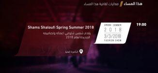مسرحية ملثمون ! - فعاليات ثقافية هذا المساء -3-3-  2018 - قناة مساواة الفضائية