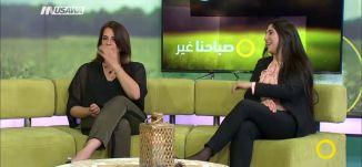 الموضة والطلاق العاطفي ،لبنى شتيوي الشيخ خليل، صابرين حسون ،صباحنا غير،24-5-2018،مساواة