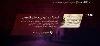أمسية مع الروائي د.خليل النعيمي  - فعاليات ثقافية هذا المساء -14-3-  2018 - قناة مساواة الفضائية