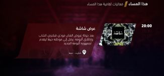 أمسية تكريمية  لوجيه سمعان  - فعاليات ثقافية هذا المساء - 13-9-2017 - قناة مساواة الفضائية