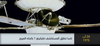 1975 - ناسا تطلق المستكشف فايكينغ 1 باتجاه المريخ  - ذاكرة في التاريخ-20.08.2019