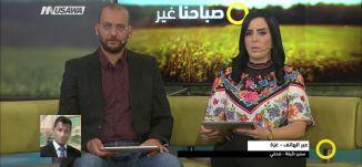 الأونروا تُنهي عمل 125 موظفًا نهائيًا والمئات جزئيًا بغزّة،سمير خليفة،صباحنا غير،26-7-2018