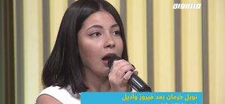 اغنية اخيرا قالها غناء ،نويل خرمان،صباحنا غير9.6.2019،قناة مساواة