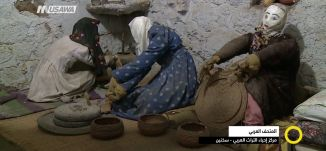 تقرير- المتحف العربي، مركز إحياء التراث العربي ، سخنين - روزين عودة - صباحنا غير- 19-5-2017 - مساواة