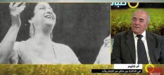 أم كلثوم في الذاكرة بين ماض من الزمان وآت - عبد الخالق اسدي - #صباحنا_غير- 20-2-2017 - مساواة
