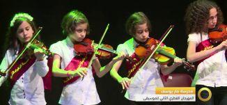 تقرير - مدرسة مار يوسف - المهرجان القطري الثاني للموسيقى - #صباحنا_غير- 26-5-2016 - مساواة