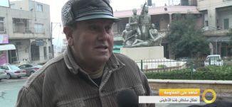 تقرير - تمثال سلطان باشا الأطرش -2-1-2017- #صباحنا_غير- قناة مساواة الفضائية