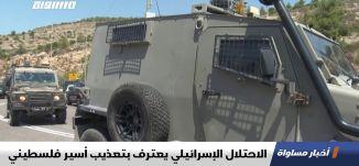 الاحتلال الإسرائيلي يعترف بتعذيب أسير فلسطيني ،اخبار مساواة 29.09.2019، قناة مساواة