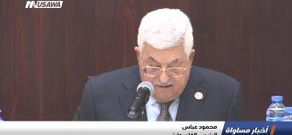 أبو مازن يرفض استلام المقاصّة منقوصة ،اخبار مساواة،20.2.2019، مساواة
