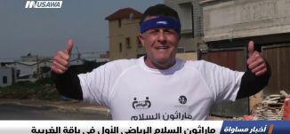 ماراثون السلام الرياضي الأول في باقة الغربية ،تقرير،اخبار مساواة،8.3.2019، مساواة