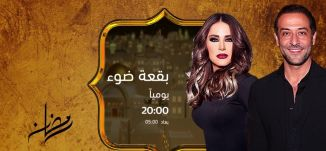 برومو - مسلسل بقعة ضوء 14 في رمضان 2019،قناة مساواة