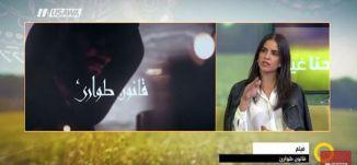 فيلم قانون طواريء - ميسم كنعان ، لونا منصور -  صباحنا غير- 15.11.2017-  قناة مساوة الفضائية
