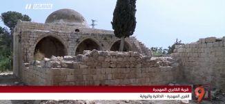 قرية الكابري المهجرة - فوزي ناصر - التاسعة مع رمزي حكيم - التاسعة - 2-5-2017 - مساواة