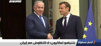 نتنياهو لماكرون: لا للتفاوض مع إيران ،اخبار مساواة 30.08.2019، قناة مساواة