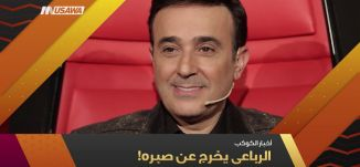 الرباعي يخرج عن صبره! -  أخبار الكوكب -  ح5 - الباكستيج - 12-11- 2017 - قناة مساواة