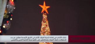 10.12.19  -view finder -شارك الالالف في اضاءة شجرة الميلاد الاكبر في الشرق الاوسط