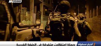 حملة اعتقالات متفرقة في الضفة الغربية ،اخبار مساواة،14.2.2019، مساواة