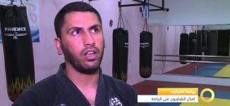 تقرير - رياضة الكراتيه - اقبال النقباويون على الرياضة - #صباحنا_غير-13-3-2016- قناة مساواة الفضائية