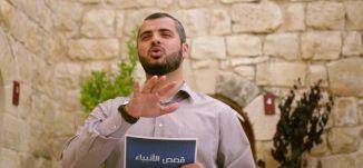 موسى عليه السلام (5) - #قصص_الأنبياء - قناة مساواة الفضائية - Musawa Channel
