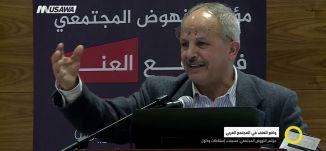 تقرير : واقع العنف في المجتمع العربي - مؤتمر للنهوض المجتمعي، مسببات، إسقاطات وحلول،صباحنا غير،11-12