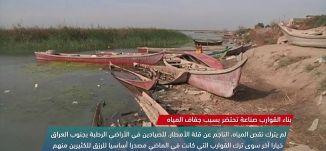 بناء القوارب صناعة تحتضر بسبب جفاف المياه   - view finder- 12-3-2018 - قناة مساواة الفضائية