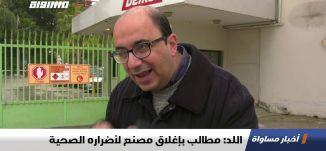 اللد: مطالب بإغلاق مصنع لأضراره الصحية، تقرير،اخبار مساواة،20.12.2019،قناة مساواة