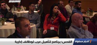 القدس: برنامج لتأهيل عرب لوظائف إدارية، تقرير،اخبار مساواة،07.01.2020،قناة مساواة