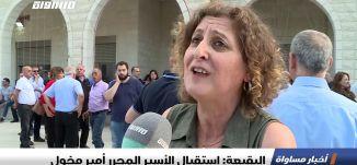 البقيعة: استقبال الأسير المحرر أمير مخول ،تقرير،اخبار مساواة،7.5.2019،قناة مساواة
