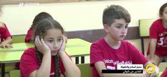 تقرير - مخيم السلام والطفولة ، الثلاثون على التوالي - مجد دانيال - صباحنا غير- 10.8.2017