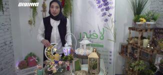 فقرة ستايل - تزيين البيت في رمضان ،صباحنا غير،7.5.2019،قناة مساواة