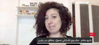راديو حمام - مشروع تشاركي نسوي ، ينطلق من برلين،رشا حلوة،المحتوى في رمضان،الحلقة 1