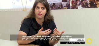تقرير - عالم الهايتك .. تجسير العقبات للانخراط بالسوق -  وائل عواد -  صباحنا غير- 31.10.2017