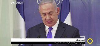 باراك: نتنياهو يسعى للقضاء على السلطة الفلسطينية،صباحنا غير،17-12-2018،قناة مساواة