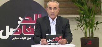 دور المثقف العربي في مناهضة العنف في مجتمعنا -الكاملة - 15-1-2017 - #الحد_الفاصل - مساواة