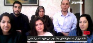 عائلة درويش الفحماوية تخلق وقتا نوعية في ظروف الحجر الصحي،المحتوى في رمضان،الحلقة 1