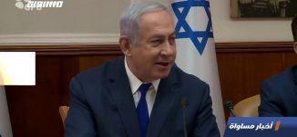 الحكومة الاسرائيلية بين التكليف والمفاوضات  ،اخبار مساواة 15.10.2019، قناة مساواة