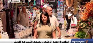 تقرير : الناصرة: عيد الأضحى بطعم التسامح الديني،اخبار مساواة، 21-8-2018-مساواة