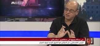 """عباس لمتظاهري """"سلام الآن"""": حل الدولتين هو الطريق الوحيد - محمد زيدان - التاسعة - 28-5-2017 - مساواة"""