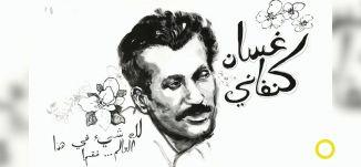 في ذكرى وفاة غسان كنفاني،حسن عبادي،سليمان ابو رشيد،صباحنا غير، 8-7-2018 - مساواة
