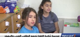 تقرير : مدرسة ثنائية اللغة تجمع الطلاب العرب واليهود ،اخبار مساواة،3.2.2019، مساواة