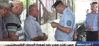 مصر تفتح معبر رفح لعودة الحجاج الفلسطينيين، اخبار مساواة، 27-8-2018-قناة مساواة الفضائيه
