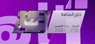 خارج المتاهة - برومو13- قناة مساواة الفضائية - Musawa Channel