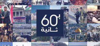 ب 60 ثانية، مصر: عاصفة رملية ضربت البلاد مما أثرت على حركة الطيران ،17-1-2019
