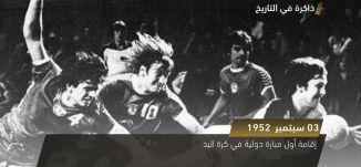اقامة اول مباراة دولية في كرة اليد- ذاكرة في التاريخ 3-9-2018 - قناة مساواة الفضائية