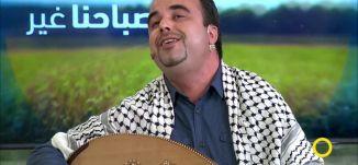 انا مواطن - لبيب بدارنه - صباحنا غير - 24-2-2017 - قناة مساواة الفضائية