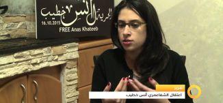 Musawachannel   اعتقال الشفاعمري أنس خطيب   3 11 2015   صباحنا غير  قناة مساواة الفضائية    Musawa