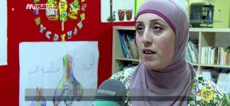 تقرير : لغات وحضارات : روضات ثنائية اللغة في المجتمع العربي،صباحنا غير،9-11-2018 مساواة