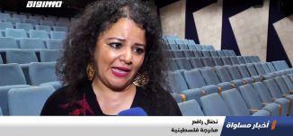مهرجان أيام فلسطين السينمائية بدورته السادسة، تقرير،اخبار مساواة،09.10.2019،قناة مساواة