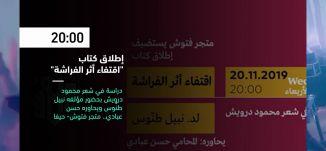 20:00 - اطلاق كتاب اقتفاء اثر فراشة - فعاليات ثقافية هذا المساء - 20.11.2019