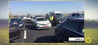 اغلاق شارع 6 بواسطة  القافلة الاحتجاجية من قلنسوة الى القدس- جعفر فرح - #صباحنا_غير- 23-1-2017